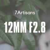 七工匠12mmF2.8超広角レンズ