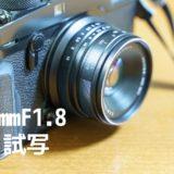 7Artisans25mmF1.8の作例