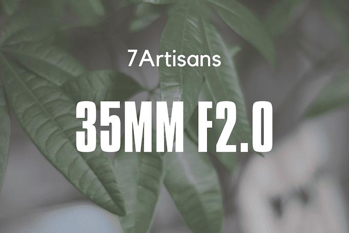 七工匠35mmF2.0フルフレームレンズ