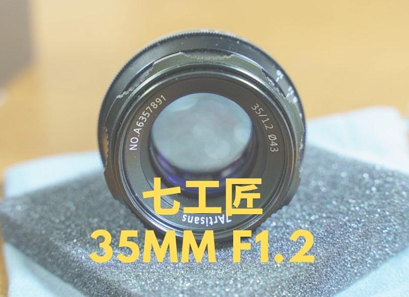 七工匠レンズ35mmF1.2を購入