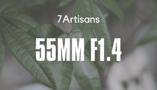 七工匠55mmF1.4単焦点レンズ