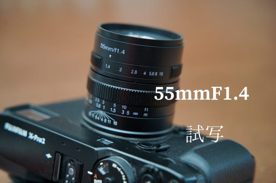 7Artisans55mmF1.4の作例