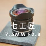 七工匠7.5mmF2.8フィッシュアイ(魚眼レンズ)を購入