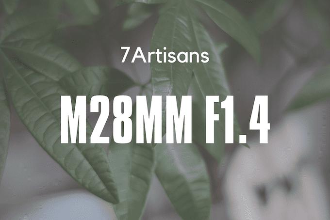七工匠28mmF1.4単焦点レンズ