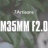 七工匠M35mmF2.0ライカMマウント