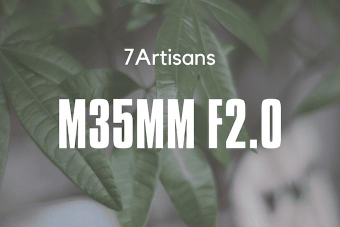 七工匠35mmF2.0単焦点レンズ
