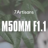 七工匠50mmF1.1単焦点レンズ