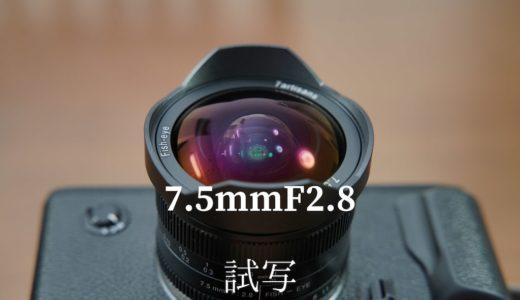 七工匠7Artisans7.5mmF2.8魚眼レンズで試写「作例」
