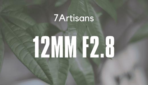 七工匠12mm F2.8超広角単焦点レンズ