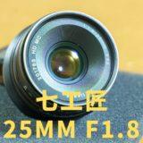七工匠25mmF1.8マニュアルレンズを購入