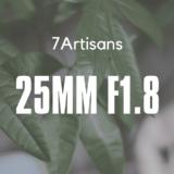 七工匠25mmF1.8標準単焦点レンズ