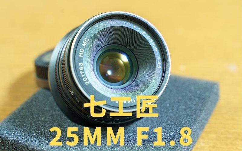 七工匠レンズ25mmF1.8を購入