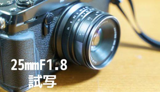 七工匠7Artisans25mmF1.8レンズで試写「作例」