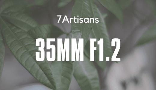 七工匠35mmF1.2標準単焦点レンズ