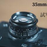 七工匠35mmF1.2の作例