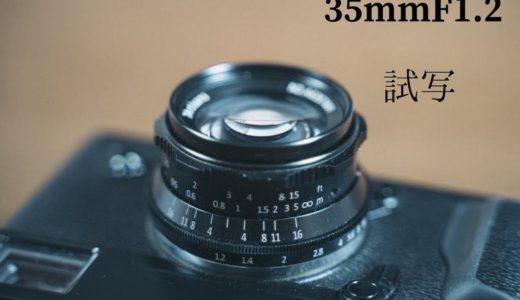 7Artisans35mmF1.2レンズで試写「作例」
