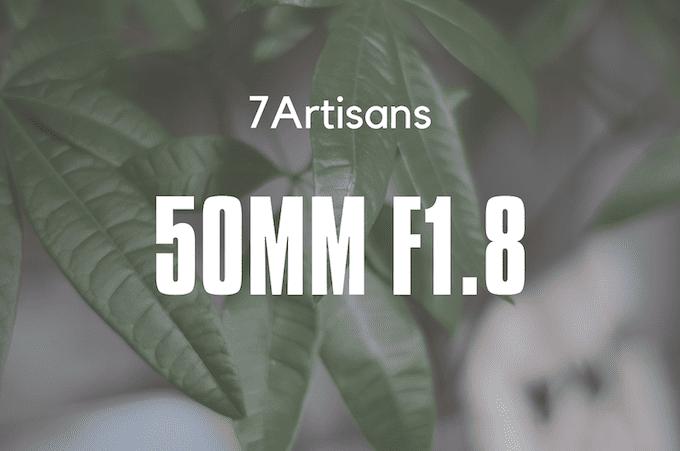 七工匠50mmF1.8単焦点レンズ