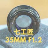 七工匠35mmF1.2マニュアルレンズを購入