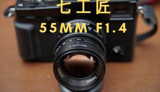 七工匠55mmF1.4マニュアルレンズを購入
