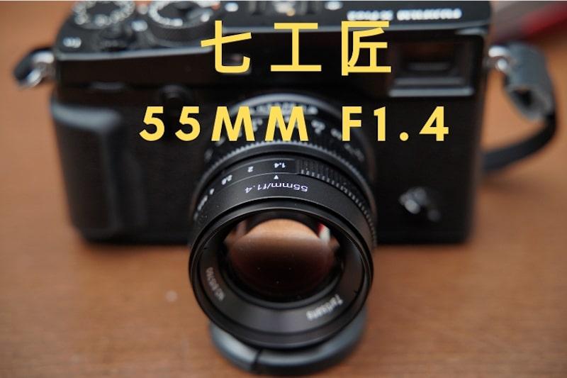 七工匠レンズ55mmF1.4を購入