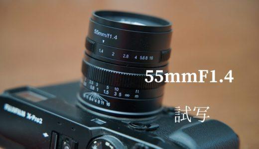 七工匠7Artisans55mmF1.4レンズで試写「作例」