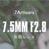 七工匠7.5mmF2.8フィッシュアイ魚眼レンズ