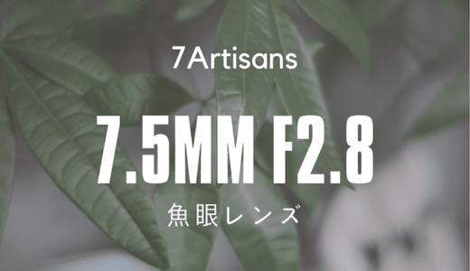 七工匠7.5mmF2.8フィッシュアイ