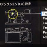 七工匠マニュアルレンズをX-Pro2で使う為のカメラ設定