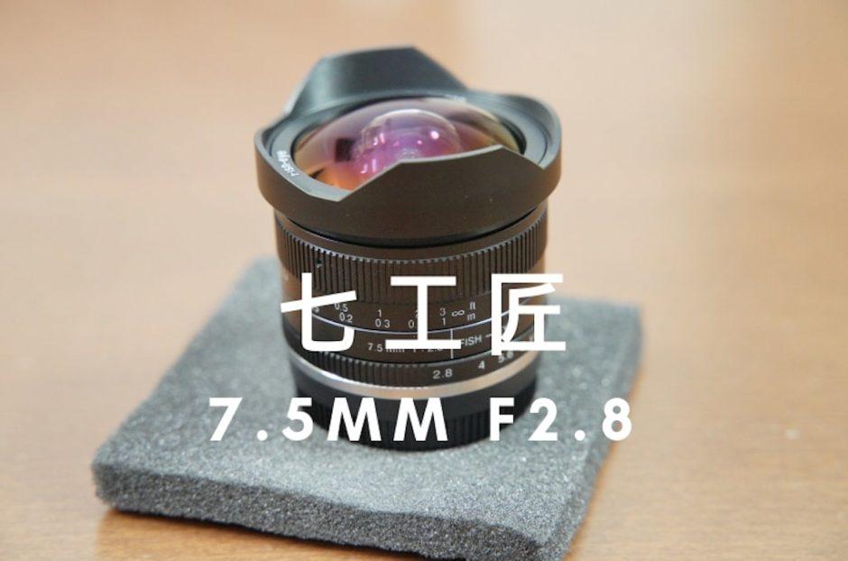 七工匠レンズ7.5mmF2.8魚眼レンズを購入