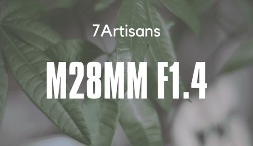 七工匠M28mmF1.4ライカMマウント