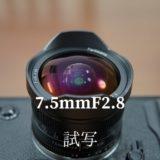 7Artisans7.5mmF2.8魚眼レンズの作例